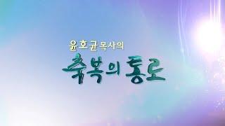 윤호균 목사 축복의 통로(화광교회) 회복시리즈.447회 아이로