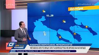 Καιρός 23/9/2019: Ηλιοφάνεια καθ' όλη τη διάρκεια της ημέρας - Ώρα Ελλάδος 5:30 | OPEN TV