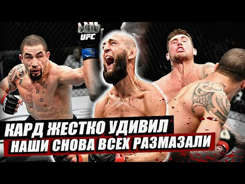 ОБЗОР UFC! Наши размазали всех! Роберт Уиттакер. Даррен Тилл, Хамзат Чимаев, Мовсар Евлоев, Вердум.