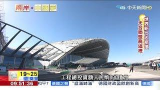 2019.02.24兩岸中國夢/8千塊玻璃「不重複」 北京新機場直擊