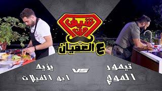 Club Sandwich .. تحدي يزيد أبو الفيلات وتيمور الموج