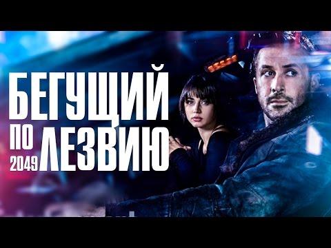 Видео Бегущий по лезвию 2049 фильм 2017 смотреть онлайн в хорошем качестве