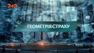 Геометрія страху  – Загублений світ. 2 сезон. 63 випуск