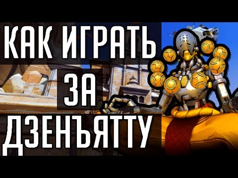 КАК ПРАВИЛЬНО ИГРАТЬ ЗА ДЗЕНЪЯТТУ // Гайд на Дзена за ОДНУ МИНУТУ!