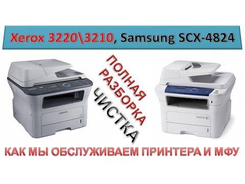 #95 МФУ Xerox WorkCentre 3220 \ 3210 | Samsung SCX-4824 | Полная разборка и чистка | Как разобрать