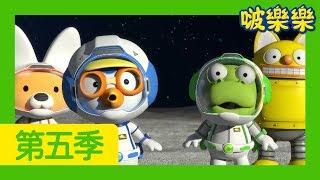 啵樂樂第五季 | 第18集 好想去太空旅行 | 兒童卡通動畫 | 幼兒卡通動畫 | 小企鹅啵樂樂