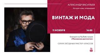 ВИНТАЖ И МОДА Мастер класс Александра Васильева