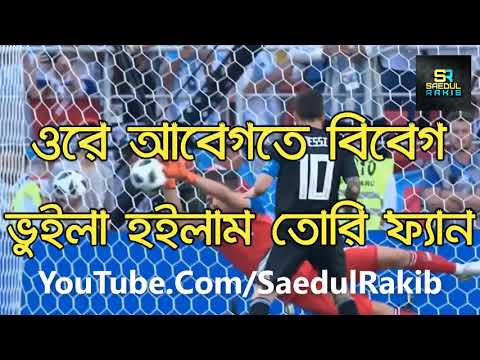 অপরাধী মেসিOporadhi MessiOporadhi Bangla Song Messi Version 2018Shanto Hossain