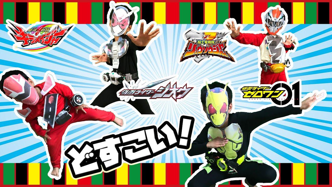 なりきりスーパー戦隊&仮面ライダー!ヒーローすもうだ!仮面ライダーゼロワン、ジオウがリュウソウジャー、キラメイジャーと相撲で対決するぞ!