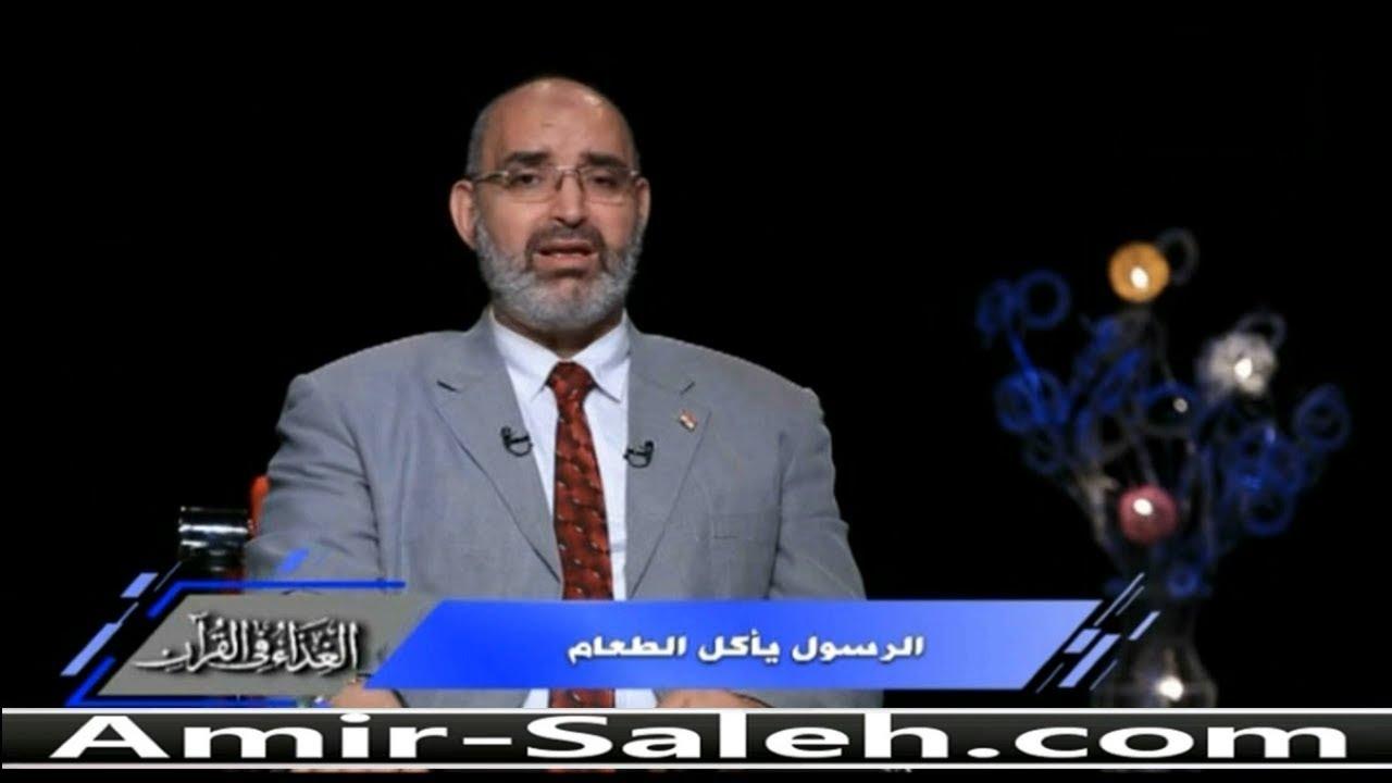 غذاء النبي صل الله عليه وسلم | الدكتور أمير صالح | الغذاء في القرآن
