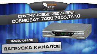 CosmoSat 7400,7405,7410