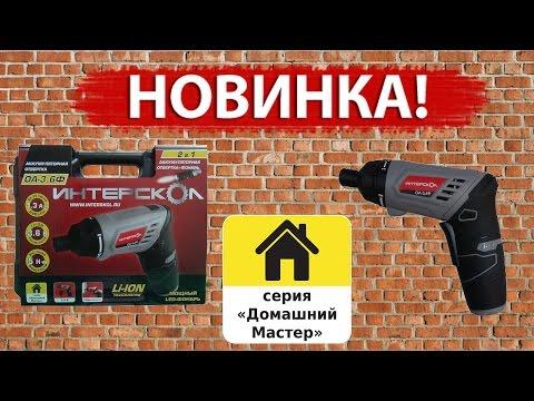 Отвертка аккумуляторная ОА 3.6 Ф Домашний Мастер
