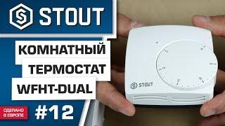 Мини обзор: комнатный термостат STOUT