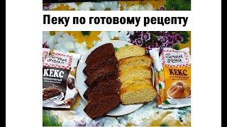 Проверяю рецепты / Быстрый десерт/ Кекс апельсиновый / Кекс шоколадный / Готовые смеси для выпечки