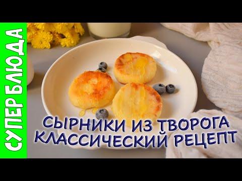Сырники из творога пышные. Рецепт классический на сковороде  Супер блюда