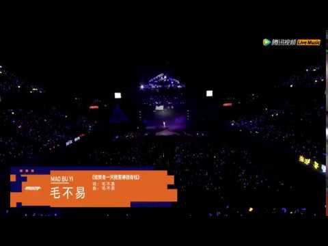 《如果有一天我變得很有錢》毛不易 2017明日之子巡迴演唱會