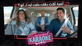 بالعربي Carpool Karaoke | أغنية ثلاث دقات جابت لـ أبو 3 عربيات و3 فيلات فى كاربول بالعربى - الحلقة 9
