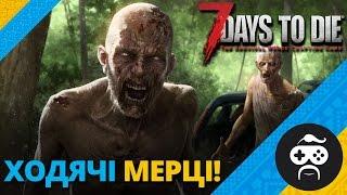 7 Days to Die - ВИЖИВАННЯ УКРАЇНСЬКОЮ (2)