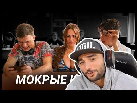 RUSSIA PAVER СМОТРИТ : Тима Белорусских - МОКРЫЕ КРОССЫ (ПАРОДІЯ)