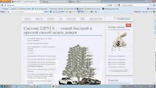 Как заработать 200000 рублей за месяц, Видеообзор нового сервиса по заработку