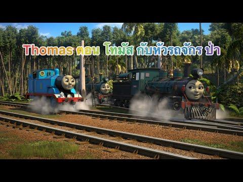Thomas s24 พากย์ไทยoriginal ตอน โทมัสกับหัวรถจักรป่า