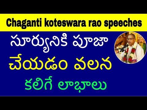 సూర్యునికి పూజా చేయడం వలన కలిగే లాభాలు Sri Chaganti Koteswara Rao Speeches