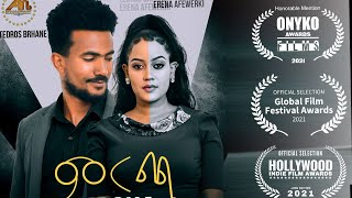 Short Film 2021 Mricha {ምርጫ] By Filmon Kiros {Asie} with English Subtitle