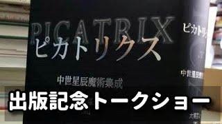 【緊急ラジオ対談】『ピカトリクス』邦訳版の出版記念 (2017.04.19)