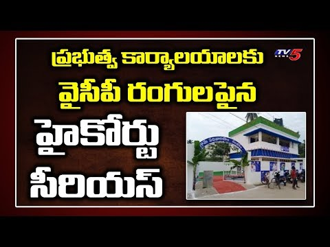 AP High Court Questions YS Jagan On Why They Are Painting Govt Buildings
