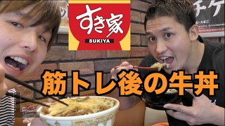 【筋トレ後】3時のおやつにすき家で牛丼大食い(1日6食)