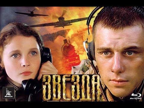 Трейлер фильм звезда 2002