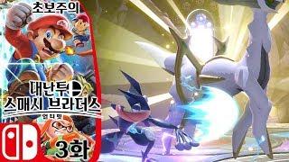 대난투 슈퍼 스매시 브라더스 얼티밋 스위치 03 [쌩초보 부스팅 입문] (super smash bros ultimate gameplay)