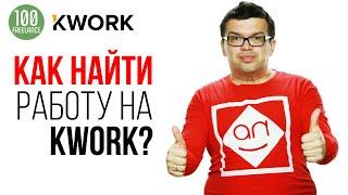 Как найти работу на Кворк если ничего не умеешь❓Как заработать в интернете без вложений на KWORK.RU