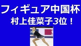 【フィギュアスケート グランプリ 中国 動画】2014結果速報 村上佳菜子3...