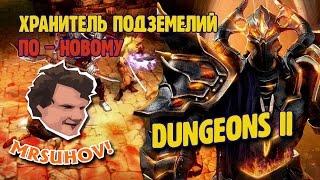 Прохождение Dungeons II [1] - Продолжатель Dungeon Keeper?