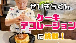 【祝】お父さんの誕生日にケーキのデコレーションをしました!