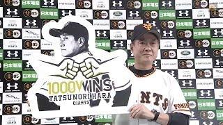 【インタビュー】7/30 原監督通算1000勝達成!!【巨人】