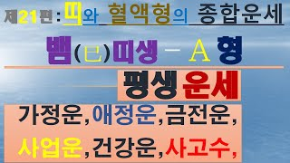 뱀띠,A형,연인,이성,사업,재물,취업,건강,사고,관재,  010/4258/8864