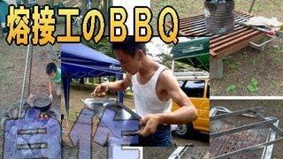 【溶接工のBBQ】手作りDIY BBQ道具あれこれ 炭火コンロの下駄作ったw thumbnail