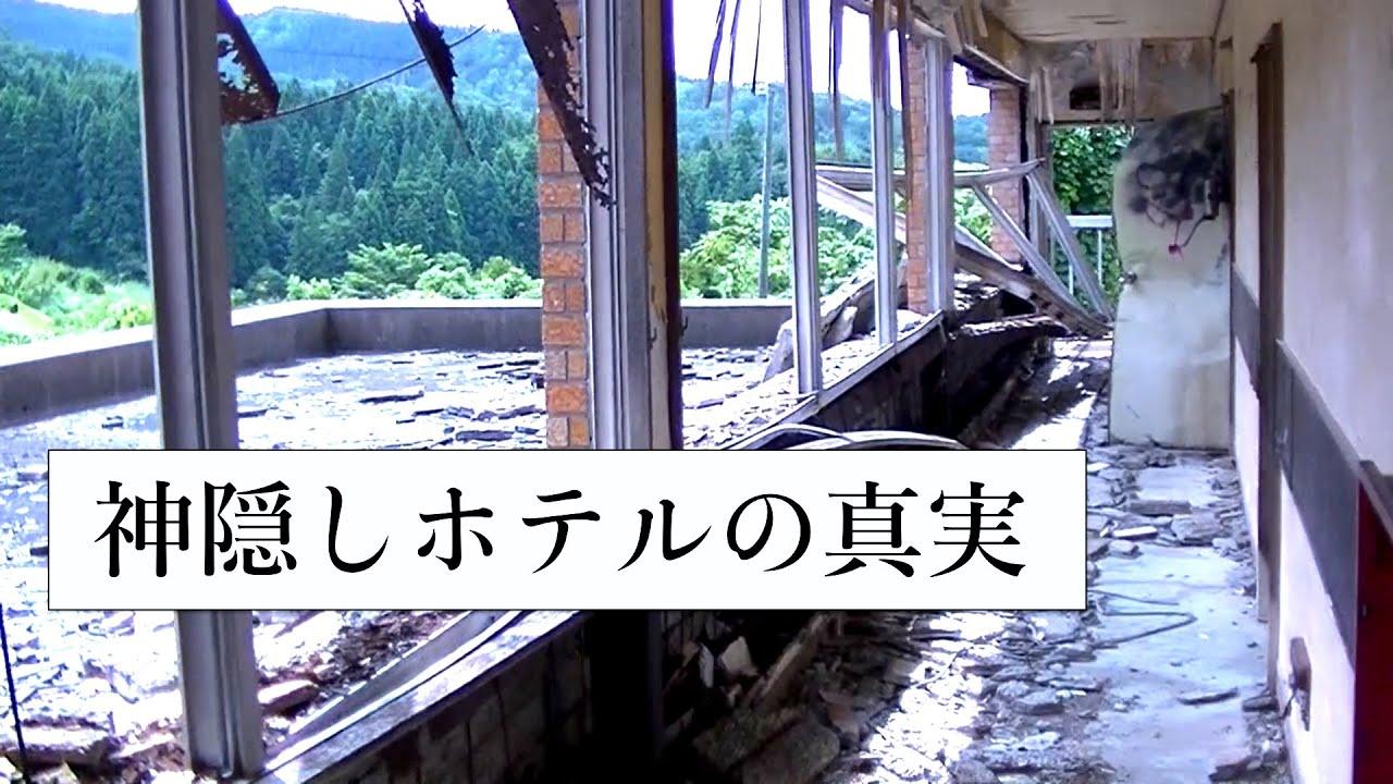 坪野 鉱泉 神隠し 事件 日本で起きた神隠し事件17 【真相】と【考えられる原因】