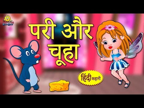 परी और चूहा - Fairy Tales in Hindi | Hindi Kahaniya for Kids | Stories for Kids | Moral Stories