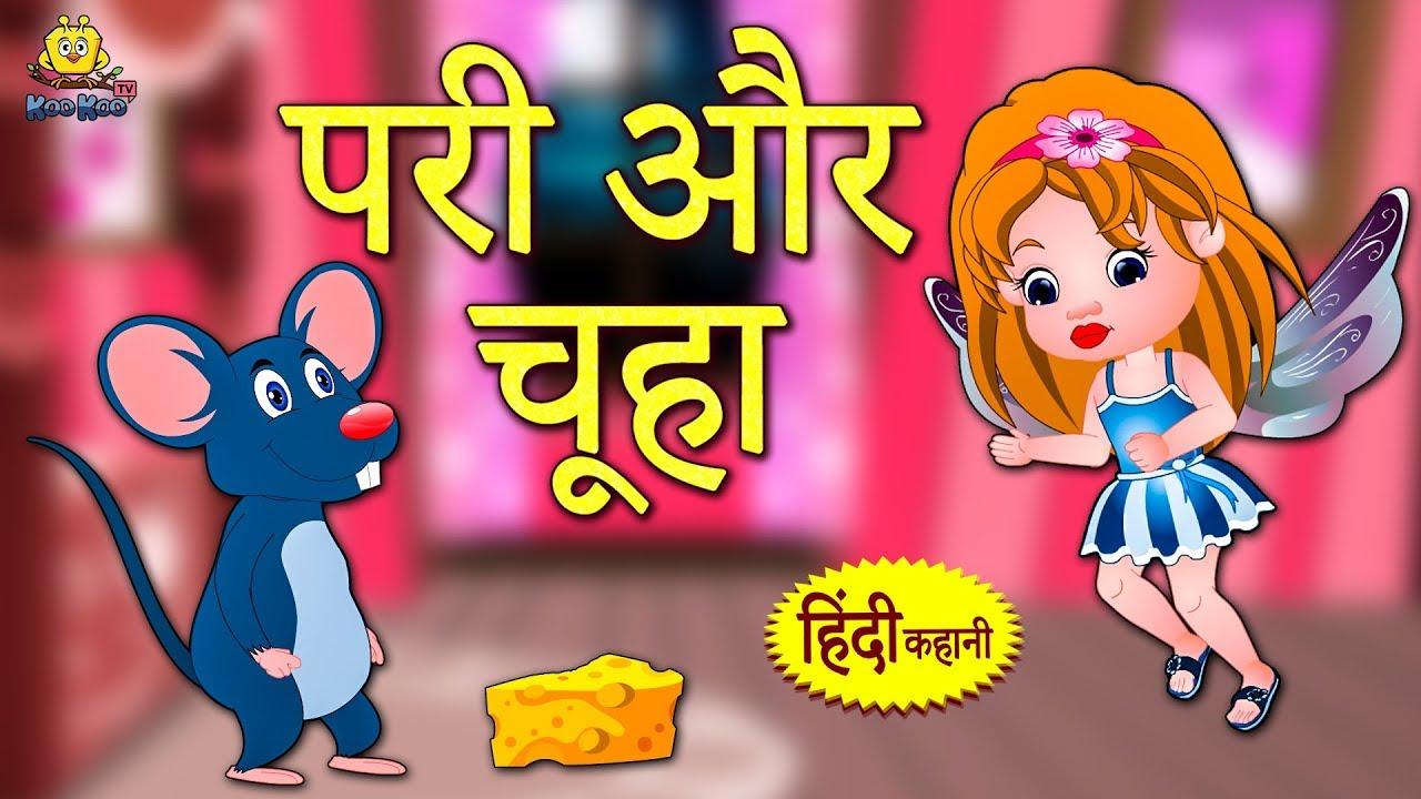 परी और चूहा | Pari Aur Chuha | Hindi Kahaniya | Hindi Story