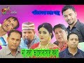 bangla short filim | na bola valobasha | না বলা ভালোবাসার কথা |  Musical Film | bangla short movie