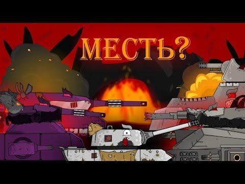 Месть за Ratte - мультики про танки