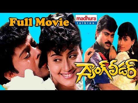 Gang Leader( గ్యాంగ్ లీడర్ ) Telugu Full Movie HD - Chiranjeevi, Vijayashanti