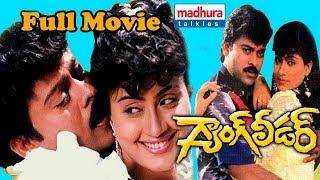 Gang Leader( గ్యాంగ్ లీడర్ ) Telugu Full Movie HD - Chiranjeevi, Vijayashanti thumbnail