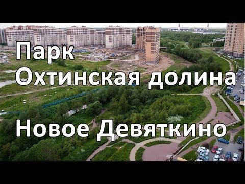 Парк Охтинская долина в Новом Девяткино