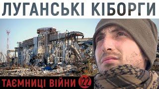 ЛУГАНСЬКІ КІБОРГИ. Історія оборони Луганського аеропорту з вуст її учасника | Таємниці війни