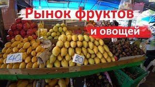 Таиланд ПАТТАЙЯ Фруктовый рынок на ДЖОМТЬЕН 2 ОБЗОР