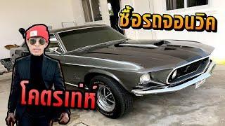 เด็กเกรียน ซื้อรถจอห์นวิค คันแรกของไทย !